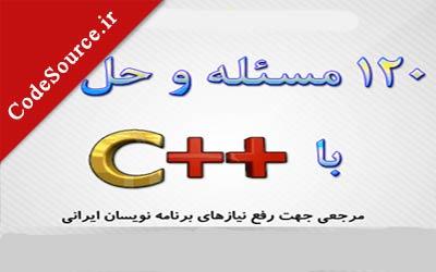 دانلود کتاب ۱۲۰ مسئله در ++C به همراه حل آن