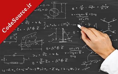 سورس پروژه مجموعه عملیات های ریاضی به زبان سی پلاس پلاس