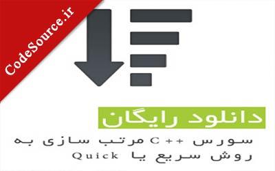 برنامه مرتب سازی به روش سریع یا Quick با زبان سی پلاس پلاس