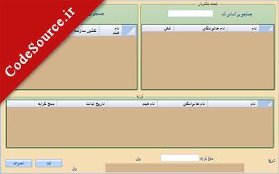 دانلود سورس سیستم ویدئو کلوپ با زبان سی شارپ
