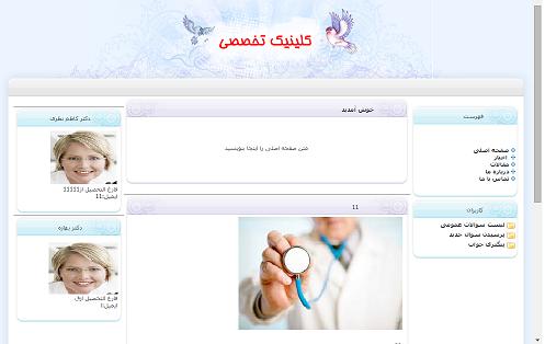 وب سایت مشاوره پزشکی
