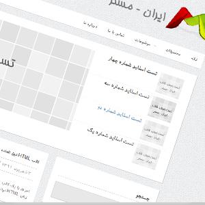 دانلود قالب فارسی CleanMag برای وردپرس